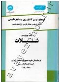 فرهنگ نوین کشاورزی و منابع طبیعی (شامل تعریف و معادل فارسی واژه های علمی) جلد چهاردهم (شیلات)
