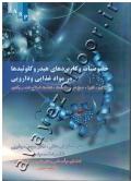 خصوصیات و کاربرد های هیدروکلوئیدها در مواد غذایی و دارویی (ژلاتین، کتیرا، صمغ عربی، نشاسته، نشاسته اصلاح شده و پکتین)