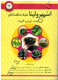 اسپیرولینا جلبک شگفت انگیز (کشت، ارزش و کاربرد)