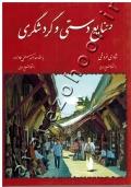 صنایع دستی و گردشگری