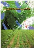 هواشناسی و محصولات کشاورزی