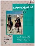 101 تمرین زمینی برای تربیت اسب و آموزش سوارکار