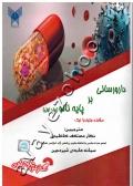 دارورسانی بر پایه نانو (جلد اول)