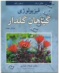 فیزیولوژی گیاهان گلدار