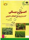 اصول و مبانی کشت و پرورش گیاهان دارویی