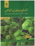 اکوفیزیولوژی گیاهی (جلد دوم) دوره دو جلدی (به همراه CD)