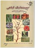 سیستماتیک گیاهی (دیدگاهی تبارشناختی)