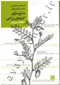 مدل سازی گیاهان زراعی (مطالعات موردی)
