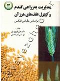 مدیریت به زراعی گندم و کنترل علف های هرز آن براساس مقیاس فیکس