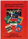 دانشنامه ساواته (بوکس فرانسوی) ورزشی با شش دهه پیشینه در ایران