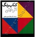 کتاب رنگ