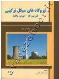 نیروگاه های سیکل ترکیبی (توربین گاز - توربین بخار)