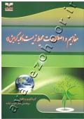 مفاهیم و اصطلاحات محیط زیست (کلیه گرایش ها)