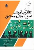 کارآفرینی آموزشی (اصول، مبانی و مصادیق)
