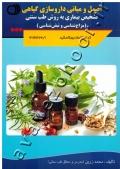 اصول و مبانی داروسازی گیاهی تشخیص بیماری به روش طب سنتی (مزاج شناسی و نبض شناسی)