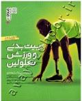 تربیت بدنی و ورزش معلولین
