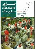 طراحی کارخانه های صنایع غذایی (اصول و مبانی)
