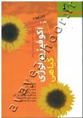 اکوفیزیولوژی گیاهی (جلد دوم) دوره دو جلدی