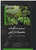 مدیریت آفات محصولات زراعی(یک کتاب راهنما برای کاربران تجاری تراز اول)
