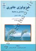 فیزیولوژی جانوری (سازش و محیط) جلد دوم