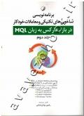 برنامه نویسی شاخص های تکنیکی و معاملات خودکار در بازار فارکس به زبان MQL (جلد دوم) همراه با CD