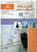 مجموعه سوالات نظری و عملی ارزشیابی مهارت الگوساز و برشکار لباس شب و عروس
