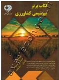 کتاب برتر بیوشیمی کشاورزی