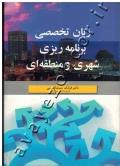 زبان تخصصی برنامه ریزی شهری و منطقه ای