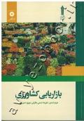 بازاریابی کشاورزی
