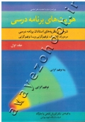 هویت های برنامه درسی (شرحی بر نظریه های استادان برنامه درسی در دوران کلاسیک، نوفهم گرایی و پسا نوفهم گرایی) جلد اول