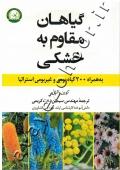 گیاهان مقاوم به خشکی (به همراه 200 گیاه بومی و غیر بومی استرالیا)