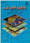 مقدمه ای بر جغرافیای نظامی ایران (جلد سوم: جنوب و جنوب شرق کشور)