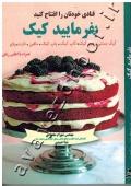 بفرمایید کیک (همراه با اطلس رنگی)
