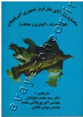 ماهیان قزل آلای خال قرمز جمهوری آذربایجان (مورفومتریک، اکولوژی و حفاظت)