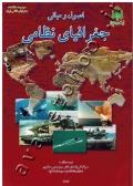 اصول و مبانی جغرافیای نظامی
