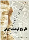 تاریخ فرهنگ ایران (از آغاز تا پایان عصر پهلوی)