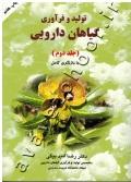 تولید و فرآوری گیاهان دارویی (جلد دوم)