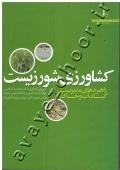 کشاورزی شورزیست (راهبردهای مدیریت گیاه،آب و خاک)