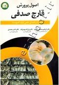 اصول پرورش قارچ صدفی