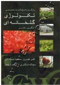 واژگان و اصطلاحات تخصصی تکنولوژی گلخانه ای ( انگلیسی-فارسی )