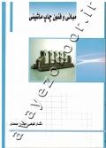 مبانی و فنون چاپ ماشینی