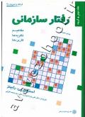 رفتار سازمانی (جلد دوم: گروه)