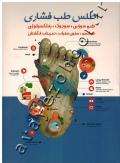 اطلس طب فشاری (طب سوزنی، سوجوک، رفلکسولوژی، شیاتسو، ستون فقرات، تمرینات انگشتان)