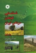 شناسایی گیاهان مرتعی ایران (جلد اول)