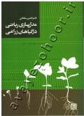 مدل سازی ریاضی در گیاهان زراعی