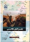 جغرافیای نظامی (جلد اول: جغرافیای طبیعی)