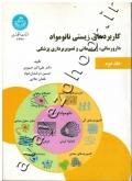 کاربردهای زیستی نانومواد (جلد اول: دارورسانی، ژن درمانی و تصویربرداری پزشکی)