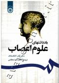 یادداشتهای علوم اعصاب