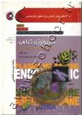 فیزیولوژی گیاهی به همراه CD