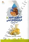 فرآوری شیر و فرآورده های لبنی (علوم و تکنولوژی)